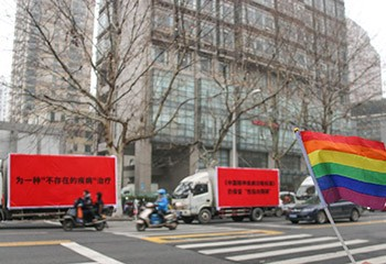 "Chine: une campagne LGBT choc s'inspire du film ""3 Billboards"""